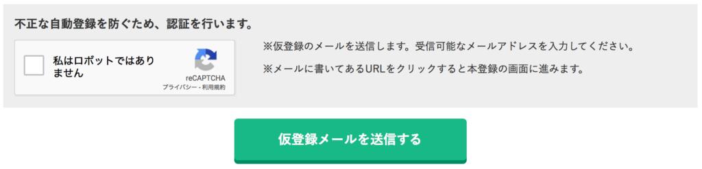 A8net申し込み画面