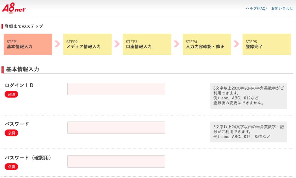 A8ネット申し込み画面