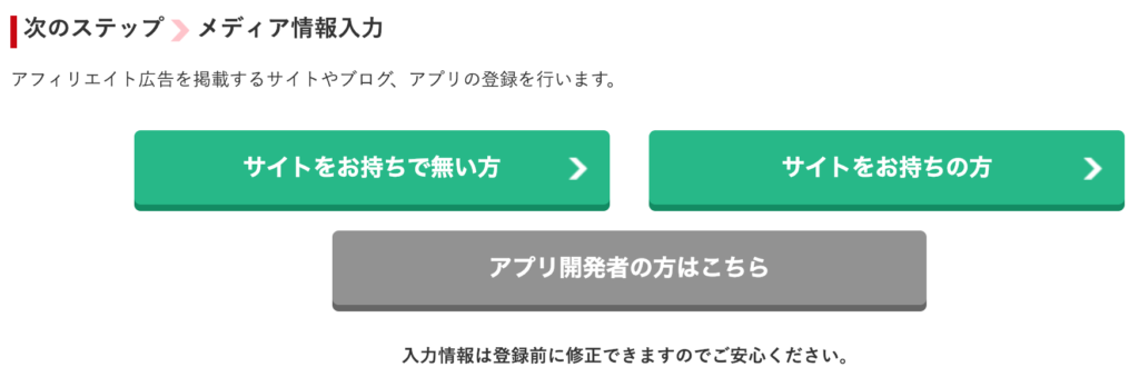 A8ネットサイト登録画面