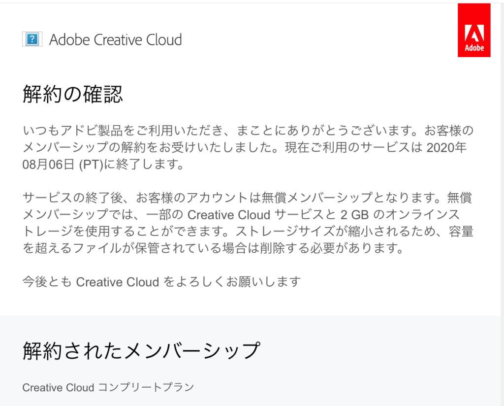 Adobe解約のメール