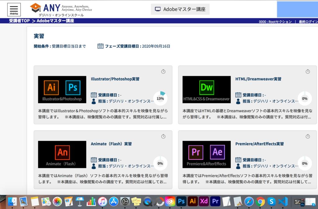 デジタルハリウッドオンラインスクールの画面